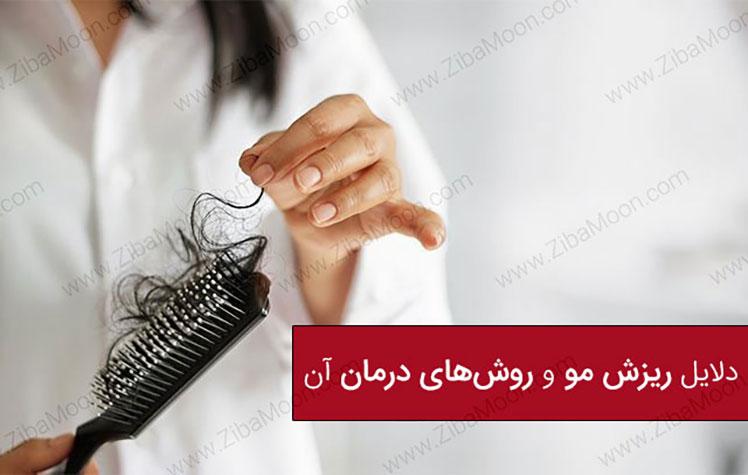دلایل ریزش مو و روش های درمان آن