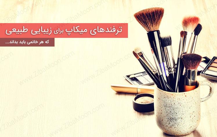 نکات مهم برای داشتن آرایش صورت شیک و طبیعی