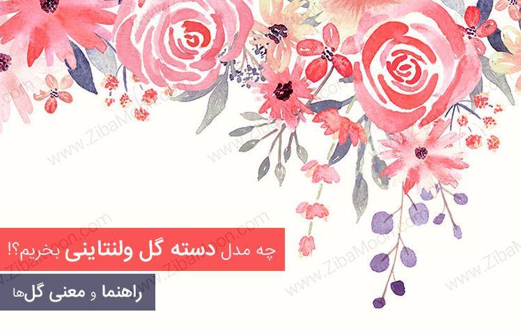 گل ولنتاین، انتخاب بهترین دسته گل روز عشق + معنی گلها