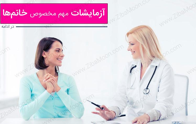 آزمایشات مهمی که خانم ها باید انجام دهند