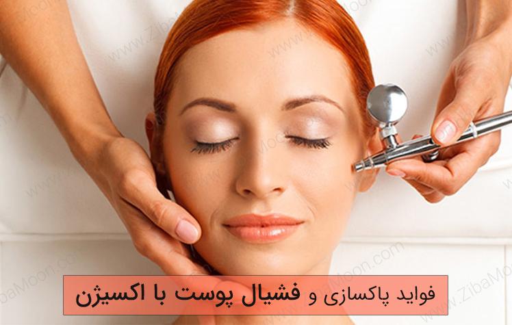 فواید پاکسازی و فشیال پوست با اکسیژن
