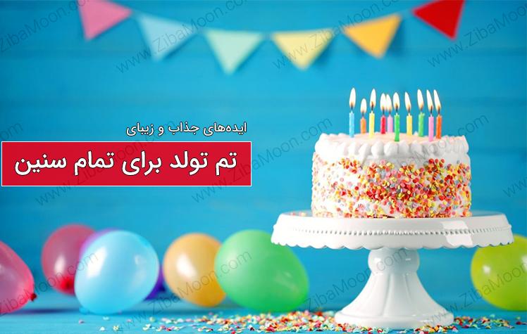 تم تولد جدید و خاص برای تمام سنین + عکس