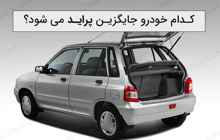 کدام خودرو جایگزین پراید می شود؟