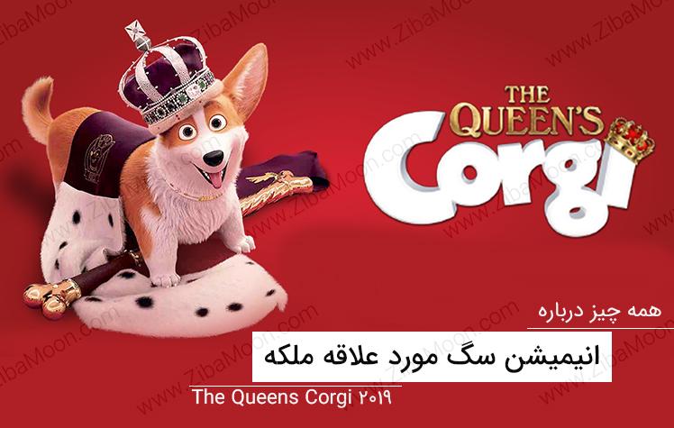 همه چیز درباره انیمیشن سگ مورد علاقه ملکه