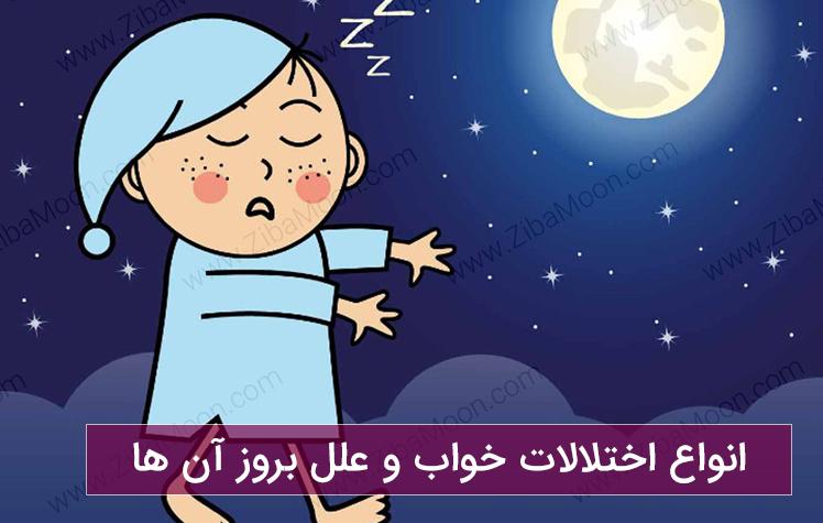 انواع اختلالات خواب و علل بروز آن ها