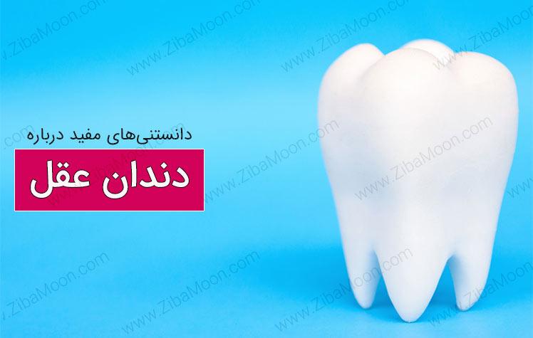همه چیز درباره دندان عقل + دانستنی های مفید