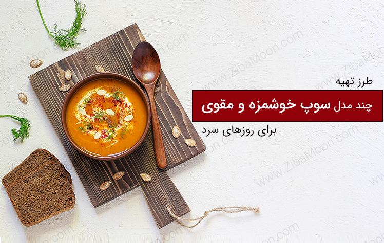 طرز تهیه چند مدل سوپ خوشمزه برای روزهای سرد
