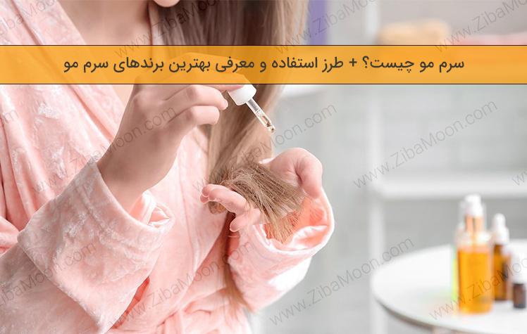 سرم مو چیست؟ + روش استفاده و معرفی بهترین مارک سرم مو