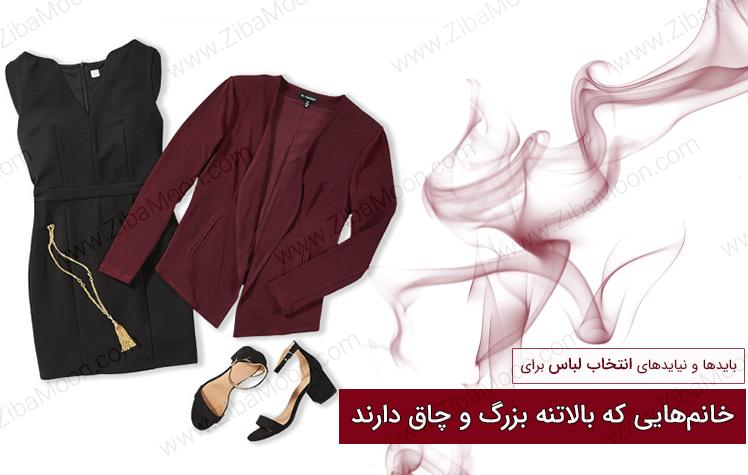 لباس مناسب برای خانم هایی که بالاتنه چاق دارند