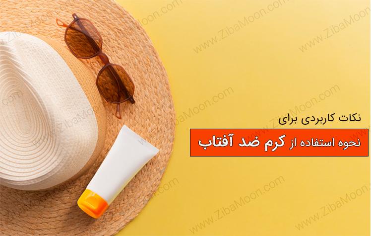 روش درست استفاده از کرم ضد آفتاب