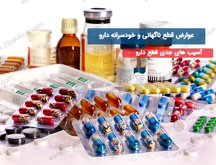 عوارض کلی قطع ناگهانی داروها