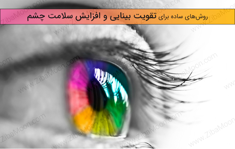 روش های آسان برای تقویت بینایی