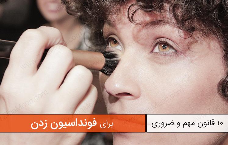 کرم پودر زدن، رعایت 10 قانون مهم در زدن فونداسیون آرایشی