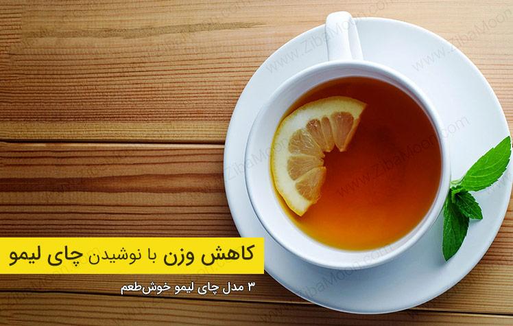 کاهش وزن با نوشیدن چای لیمو