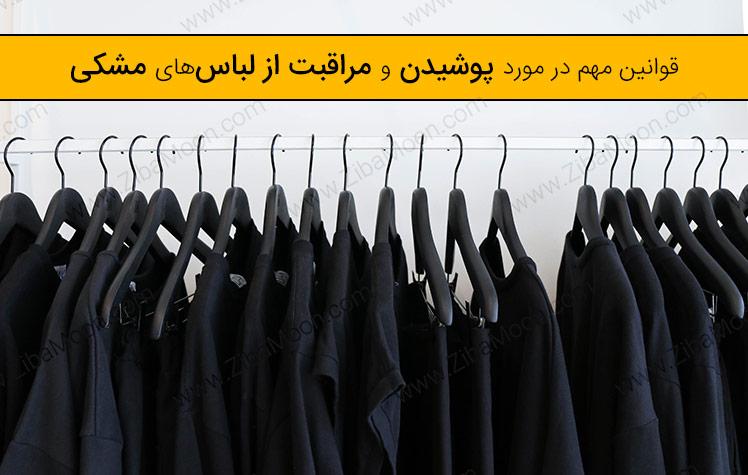 قوانین پوشیدن و ست کردن لباس مشکی