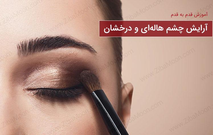 آموزش قدم به قدم آرایش چشم هاله ای و درخشان مخصوص مجالس و مهمانی