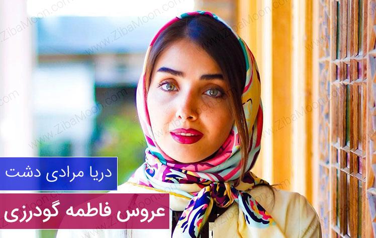فاطمه گودرزی عروس دار شد + بیوگرافی و عکس