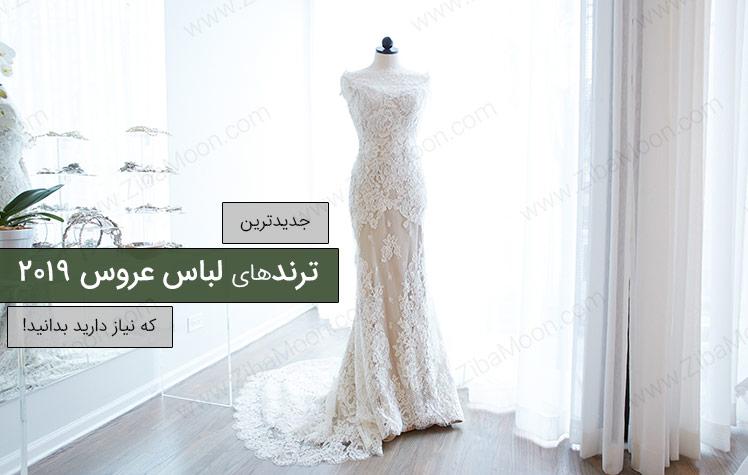 لباس عروس 2019، جدیدترین ترندهای بهار 98 + عکس