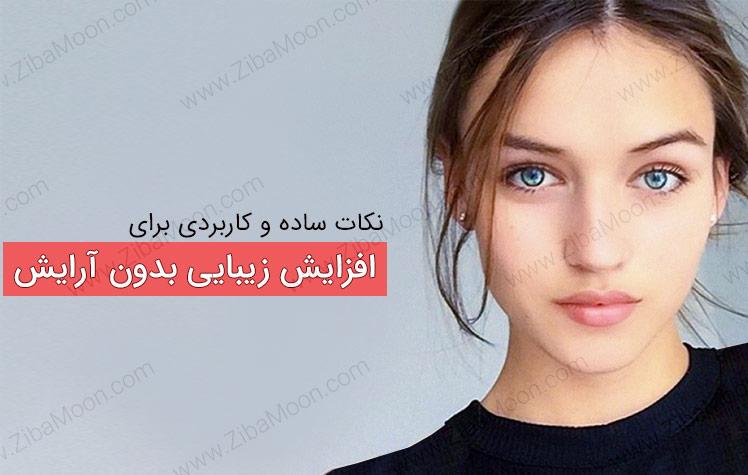 نکات طلایی برای افزایش زیبایی و جذابیت بدون آرایش کردن