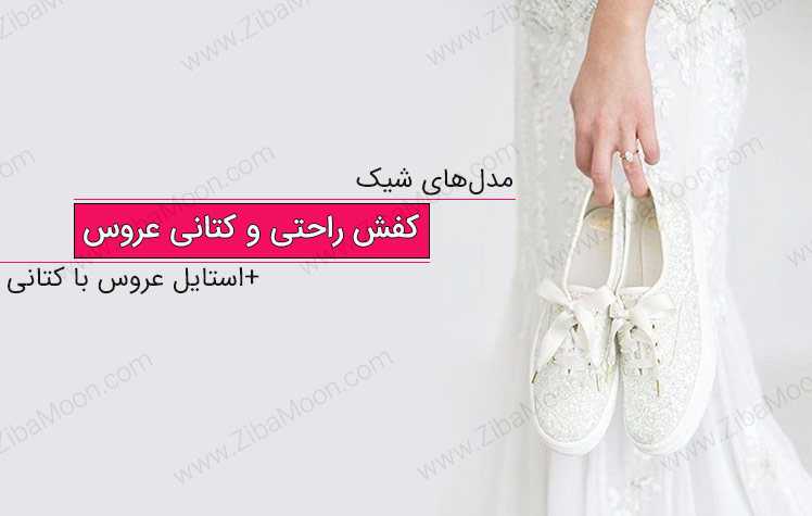استایل عروس با کفش کتانی! + عکس