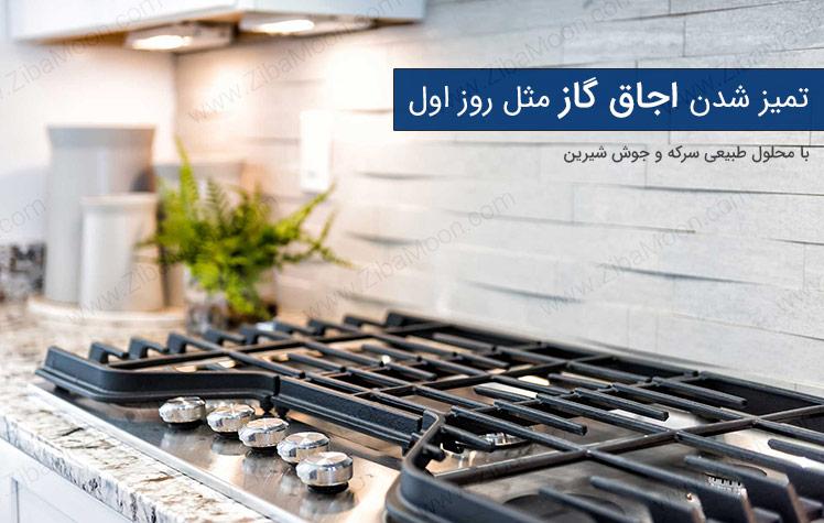 تمیز کردن اجاق گاز با مواد طبیعی و بدون خطر، خانه تکانی نوروز 98