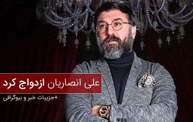 علی انصاریان ازدواج کرد + جزییات خبر و بیوگرافی