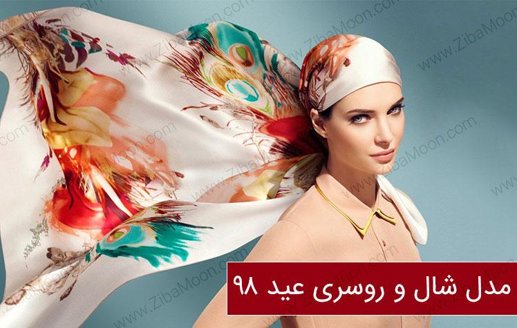 مدل شال و روسری مخصوص عید 98