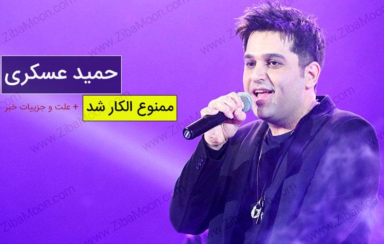 حمید عسگری به علت تک خوانی نگین پارسا در کنسرتش ممنوع الکار شد + بیوگرافی