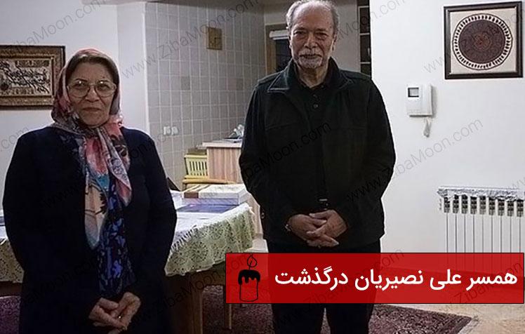 همسر علی نصیریان درگذشت + بیوگرافی