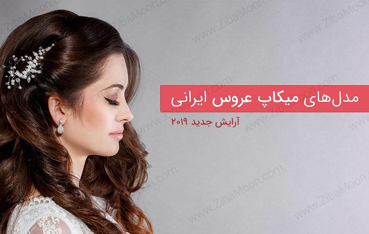 مدل آرایش عروس ایرانی، میکاپ جدید 2019