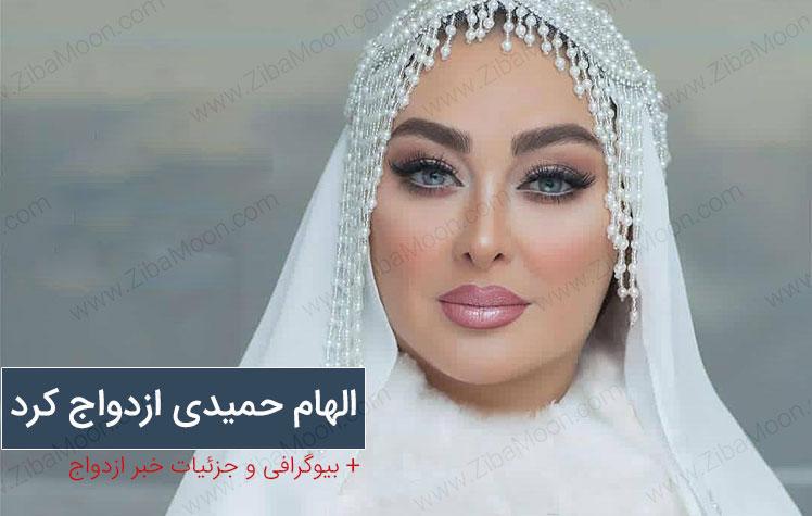 الهام حمیدی ازدواج کرد + عکس