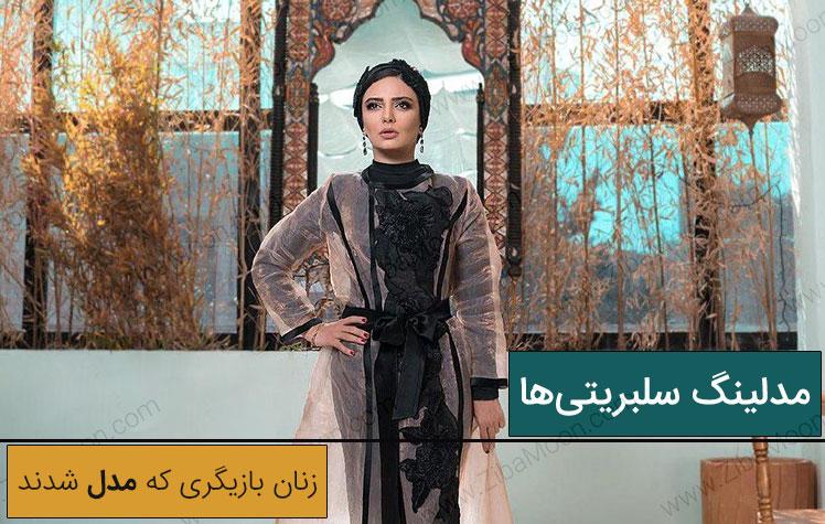 مدلینگ بازیگران زن ایرانی + عکس