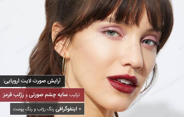 آرایش صورت ملایم، ترکیب لاکچری برای ولنتاین + اینفوگرافی