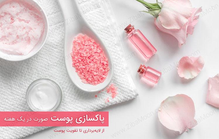 پاکسازی پوست صورت در یک هفته، ویژه عید نوروز