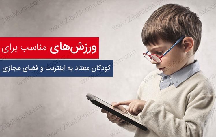 ورزش های مناسب برای کودکان معتاد به اینترنت و فضای مجازی