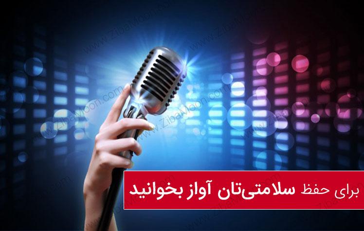 آواز خواندن و کمک به سلامت کلی بدن