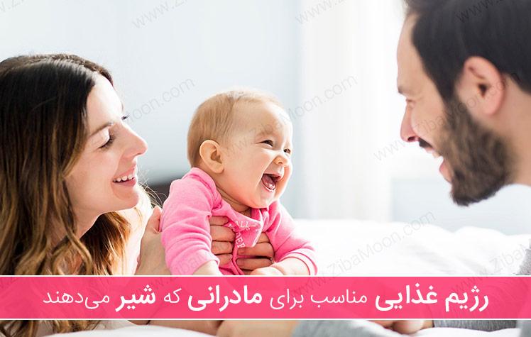 رژیم غذایی مناسب برای مادران شیرده، برنامه سالم تغذیه