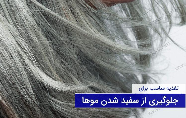 سفید شدن موها، جلوگیری از سفیدی مو با تغذیه + درمان خانگی