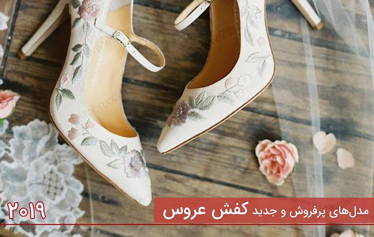 مدلهای پرفروش و جدید کفش عروس، 2019