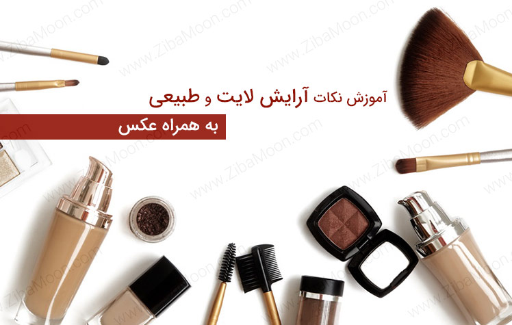 آموزش آرایش صورت طبیعی و لایت، مخصوص مبتدی ها + عکس