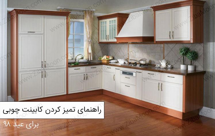 راهنمای تمیز کردن کابینت چوبی برای عید 98