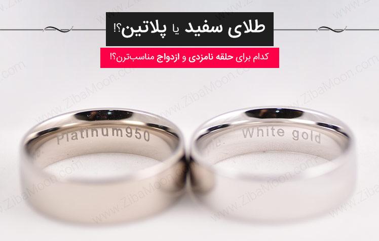 خرید حلقه ازدواج و نامزدی، پلاتین یا طلای سفید؟ + عکس
