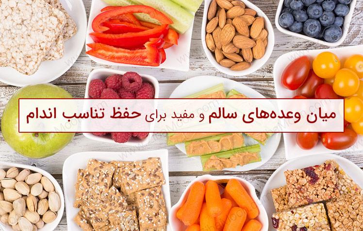 میان وعده های سالم و مفید برای حفظ تناسب اندام