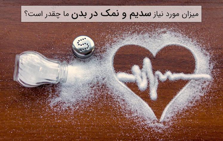 میزان مورد نیاز سدیم و نمک در بدن ما چقدر است؟