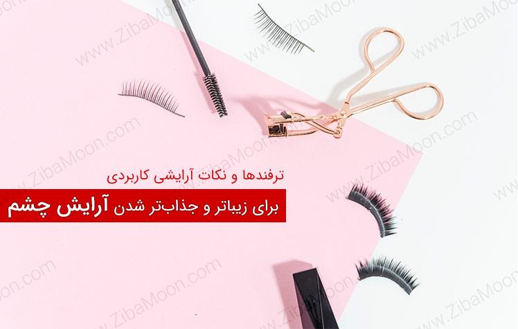 ترفندهای آرایشی کاربردی و مهم برای آرایش چشم