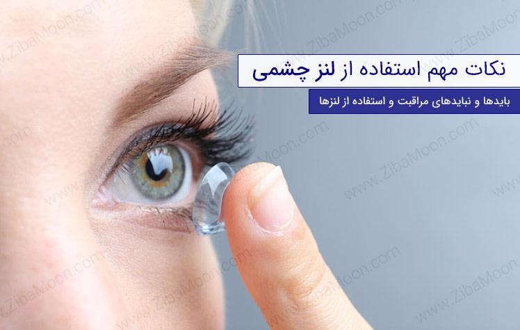 نکاتی که در استفاده از لنز باید دقت کرد