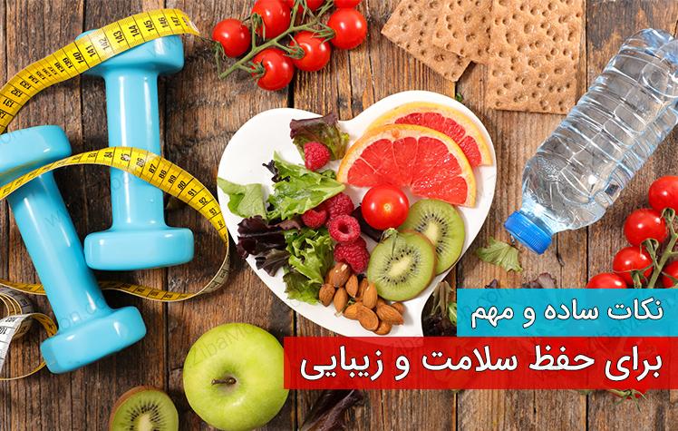 نکات مهم و ساده برای حفظ سلامتی بدن و زیبایی