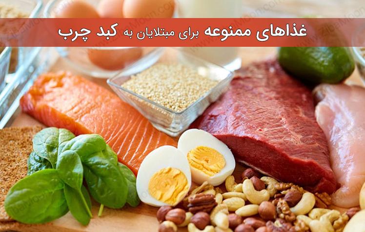 غذاهای ممنوع برای کبد چرب