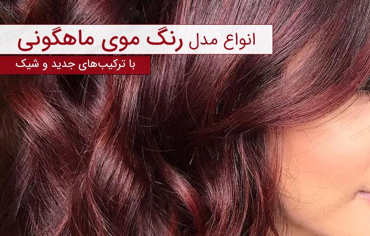 رنگ ماهگونی + ترکیب رنگ موی ماهاگونی جدید 2019