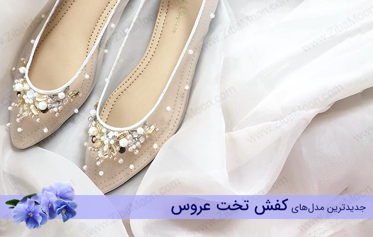 کفش مجلسی بدون پاشنه شیک برای عروس های قد بلند + عکس